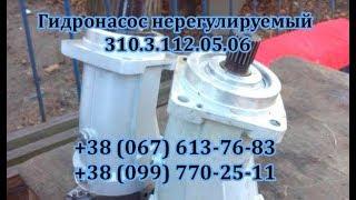 Гидронасос нерегулируемый 310.3.112.05.06