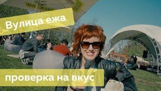 Вулица Ежа 2017: как прошел фестиваль уличной еды в Минске
