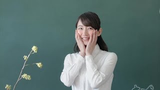 【日本CM】吉岡里帆化身賢淑害羞女教師散發古典味道