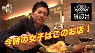 【デートに最適】流行りのシーフードバルに女性2人と行ってみた!【鮭殻荘】 - YouTube