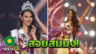 มงลง!! ฟิลิปปินส์ คว้ามงกุฎมิสยูนิเวิร์ส 2018 ที่ไทยเป็นเจ้าภาพ | ข่าวใส่ไข่ | 17 ธ.ค.61