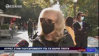 ΟΥΡΕΣ ΣΤΗΝ ΤΑΧΥΔΡΟΜΕΙΟΥ ΓΙΑ ΤΑ RAPID TESTS 27 10 2020