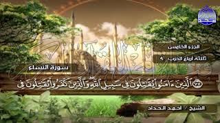 تحميل اغاني الختمة المرتلة الكاملة????القارئ : أحمد الحداد????الجزء(5) , الربع(3.4) من القرآن???? 'Ahmed Alhadad MP3