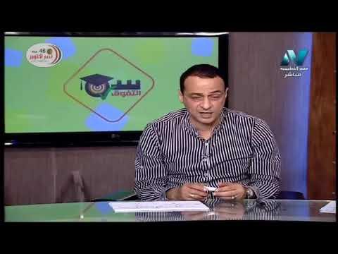 talb online طالب اون لاين كيمياء الصف الأول الثانوي 2020 ترم أول الحلقة 7 - المول وعدد افوجادرو دروس قناة مصر التعليمية ( مدرسة على الهواء )