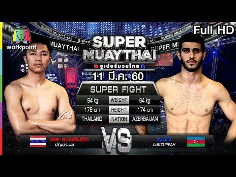 ซูเปอร์มวยไทย  | มันส์เต็มพิกัด ซัดกันไม่ยั้ง | SUPER MUAYTHAI 11 มี.ค. 60 Full HD