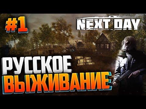 Next Day: Survival - РУССКОЕ ВЫЖИВАНИЕ!!!