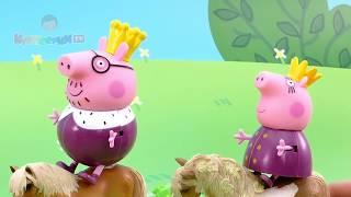 Свинка Пеппа в королевском замке. Мультик из игрушек, сборник про принцессу-несмеяну