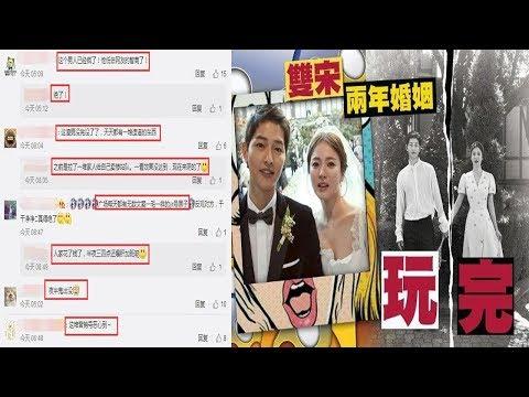 Song Joong Ki manipulating Weibo social networks, deliberately Down on Song Hye Kyo in China!