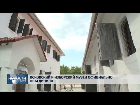 Новости Псков 15.07.2019 / Псковский и Изборский музеи официально объединили