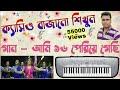 Ami 16 Periye Gechi (Casio Tutorial) - Played By Suprakash Roy - 9091643764 / 7908654369