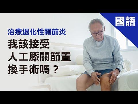 治療退化性關節炎我該接受人工膝關節置換手術嗎?