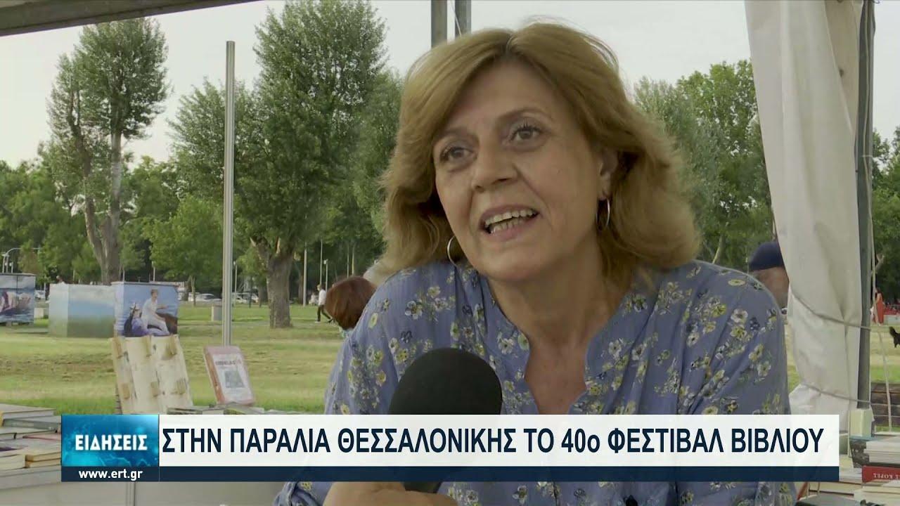 Άνοιξε η αυλαία του 40ού Φεστιβάλ Βιβλίου Θεσσαλονίκης | 26/06/2021 | ΕΡΤ
