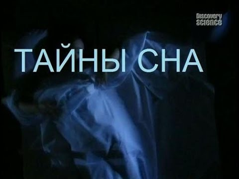 , title : 'Discovery: Тайны сна / The secrets of sleep (2006)'