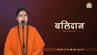 बलिदान | Balidan | Motivational Satsang by Sadhvi Tripada Bharti Ji | DJJS