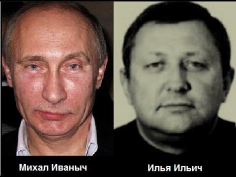 Путин и авторитет Трабер (Антиквар) Лубянский урканат ПУТИНИЗМ как он есть