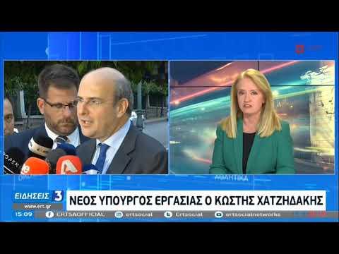 Νέος υπουργός εργασίας ο Κωστής Χατζηδάκης | 04/12/2021 | ΕΡΤ