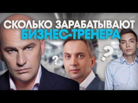 А Кочергин / Бизнес тренеры