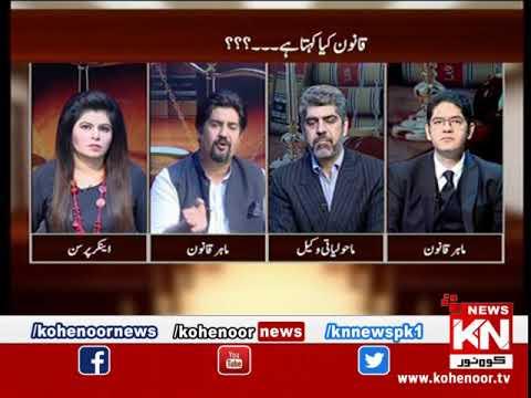 Qanoon Kye Kehta Hai 09 August 2019 | Kohenoor News Pakistan