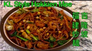 Malaysian Hokkien Mee KL Style (Stir-fried Noodles) 马来西亚福建炒面