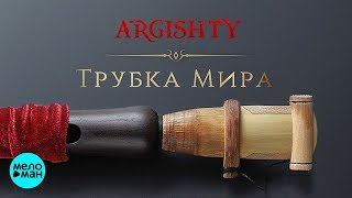 Argishty  - Трубка мира (Альбом 2018)