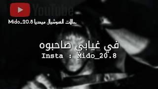 تحميل اغاني حالات واتس اب - ابراهيم دشتي - في غيابي صاحبوه الكلمات MP3