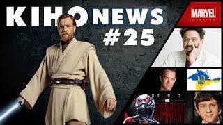КіноNews 25