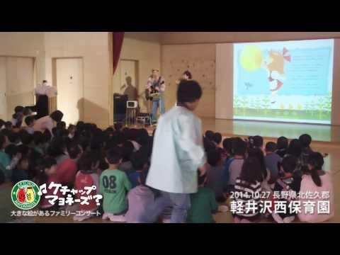 きみとチューインガム@軽井沢西保育園お楽しみ会コンサート
