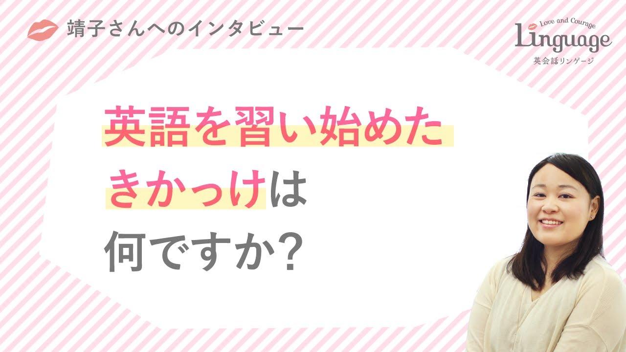 受講生の靖子さん「英語を習い始めたきっかけ」