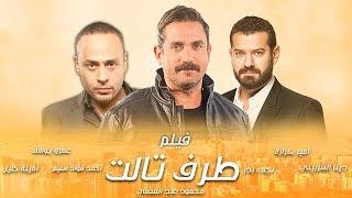 Taraf Talet Movie-فيلم الأكشن والجريمة الاختيار في طرف ثالث -أمير كرارة وعمرو يوسف ومحمود عبد المغني