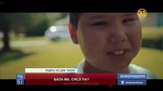 Усыновленные американцами казахстанские дети рассказали о своей новой жизни