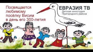 Евразия ТВ в день 300-летия Висима