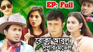 Boka Abul Ekhon Super Model EP Full | BEST Eid Special Drama | Eid Natok | বোকা আবুল এখন সুপার মডেল