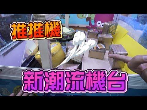 《新機台-推推機攻略!》最強外掛法!不只小顆的,海螺、美好全都撞得出來!【yAn夾娃娃系列#278(台湾UFOキャッチャー UFO catcher)】