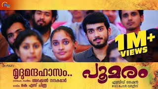 Poomaram | Mruthu Mandahasam Song Video | K S Chithra | Kalidas Jayaram | Abrid Shine | Official