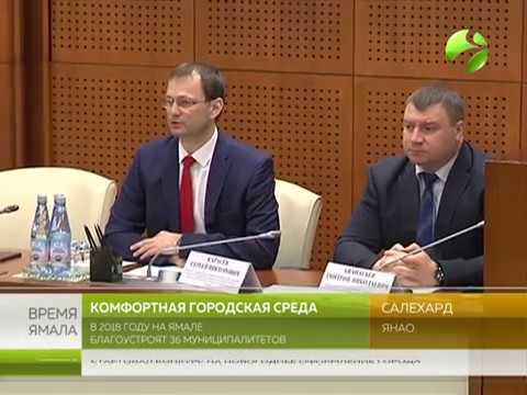 Ямальцы решат, как обустроить города и поселки