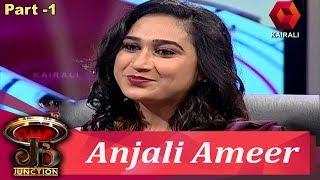 ജെ.ബി ജംക്ഷനില് നടി അഞ്ജലി അമീർ   Anjali Ameer In JB Junction    7th December 2019   Part -1