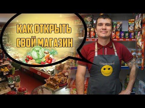 Как Открыть  Продуктовый магазин и Зарабатывать от 100 000 рублей в Месяц