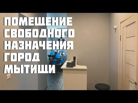 Продается салон красоты в городе Мытищи, Благовещенская, 19
