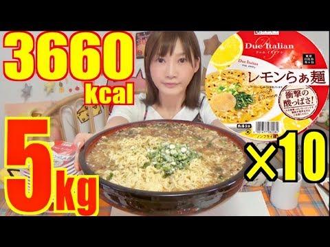 【MUKBANG】 So Sour ! ! 10 Sugakiya's Lemon Noodles [5Kg] 3660kcal [CC Available]  Yuka [Oogui]