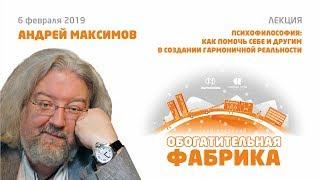 АНДРЕЙ МАКСИМОВ ПУБЛИЧНАЯ ЛЕКЦИЯ В НОРИЛЬСКЕ 2019