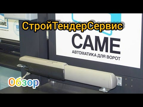 Автоматические привода CAME А5000А . Обзор комплекта, монтаж, работа.