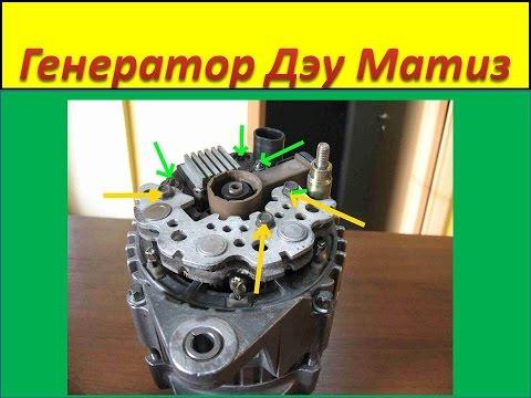 Дэу Матиз. Ремонт генератора.Снять генератор не так то просто.Это супер неудобства.