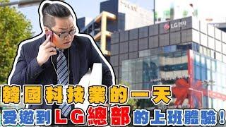 這次受邀到韓國的頂尖企業LG擔任一日上班族,重回多年前待過的 科技業,一切是既熟悉又陌生阿...在首爾除了看到Gram筆電賣超好外,最大的感想就是真的超級冷,比這幾天的台北寒流還要冷三倍左右...  更多Gram:https://pse.is/D6NHL   訂閱我的Youtube頻道 :http://goo.gl/H5hUk7 按讚我的Facebook專頁:https://goo.gl/1rnw6w 追蹤我的IG專頁:https://goo.gl/2CfTSz  更多影片: Joeman開箱趣:https://goo.gl/MUYDfS Joeman飛機餐與貴賓室:https://goo.gl/Tn9D4y Joeman夾娃娃系列:https://goo.gl/F3JkyJ Joeman一起轉蛋去: https://goo.gl/68KWB3 Joeman全世界網咖體驗:https://goo.gl/1QJLHx Joeman筆電開箱:https://goo.gl/DsiLnX Joeman百元販賣機: https://goo.gl/d7oUEg Joeman九件事第二季:https://goo.gl/cUXQgB Joeman九件事第一季:https://goo.gl/ho1b3k Joeman打槍去:https://goo.gl/TZmSdG  拍攝器材:Sony A7m3、 RX100 m5、GoPro Hero 7 Black 收音器材:Rode Pro Plus、Sennheiser ClipMic digital 剪接軟體:Adobe Premiere、Sony Vegas 13