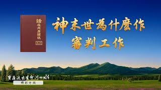 福音電影《寶座流出生命河的水》精彩片段:神末世為什麼作審判工作