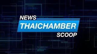 Thaichamber NEWs 2019 หอการค้าไทยประกาศนโยบาย Circular Economy