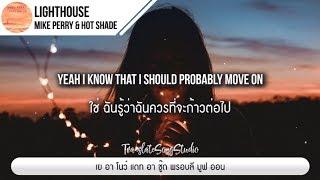 แปลเพลง Lighthouse   Mike Perry & Hot Shade Ft. René Miller