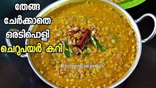 തേങ്ങ ചേർക്കാതെ ചെറുപയർ കറി ഇത്ര രുചിയോടെ കഴിച്ചിട്ടുണ്ടോ  /Cherupayar Curry /Green gram Curry