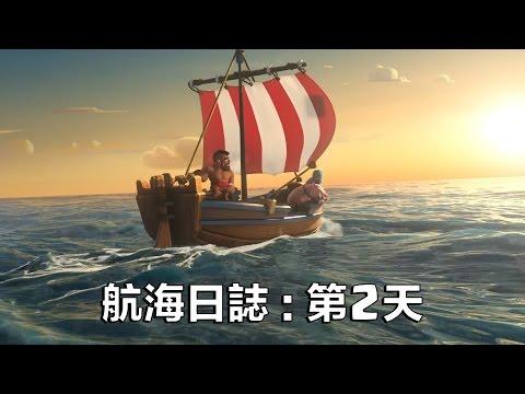 部落衝突 航海日誌:第2天─朋友
