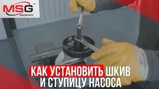 Как установить шкив и ступицу насоса гидроусилителя на вал без повреждений