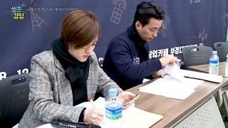 2018 부산창업카페 스타트업 팟캐스트 '스테이쿨 생존경영' 스케치 영상(1219)